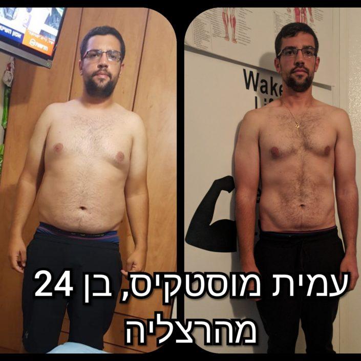 לפני ואחרי - רועי סלמן